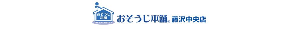 おそうじ本舗藤沢中央店